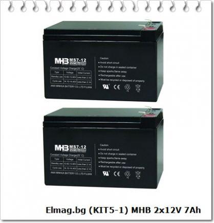 KIT10  MHB ( 2   x  MHB-MS7-12 - 12V / 7Ah  )