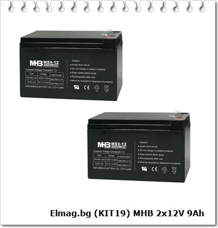 KIT19  MHB ( 2   x  Elmag.bg MHB-MS9-12 - 12V / 9Ah  )
