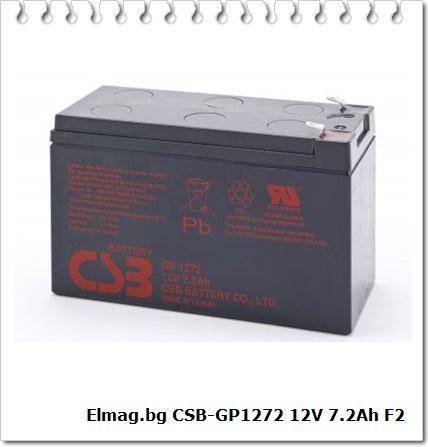 Elmag.bg CSB-GP1272 12V 7.2Ah F2