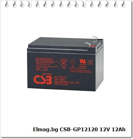 Elmag.bg CCSB-GP12120 12V 12Ah