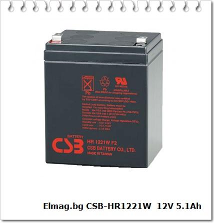 Elmag.bg CSB-HR1221W  12V 5.1Ah
