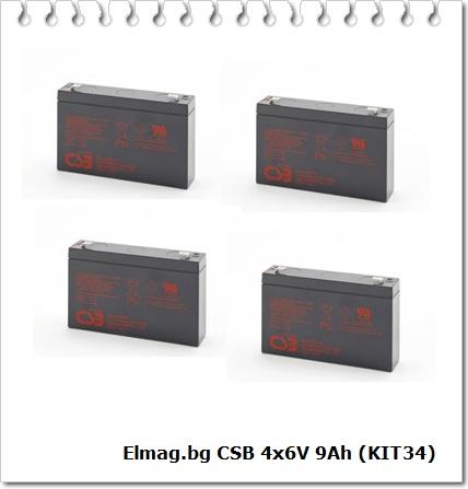 Elmag.bg CSB 4x6V 9Ah (KIT34)