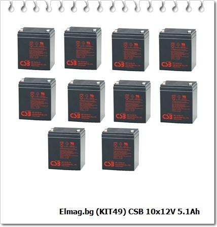 Elmag.bg KIT43battery CSB 8pcs CSB  - 12V  5.1Ah